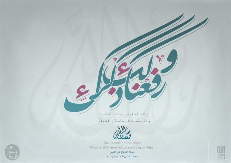 Rasul Allah 2 by Mshlove