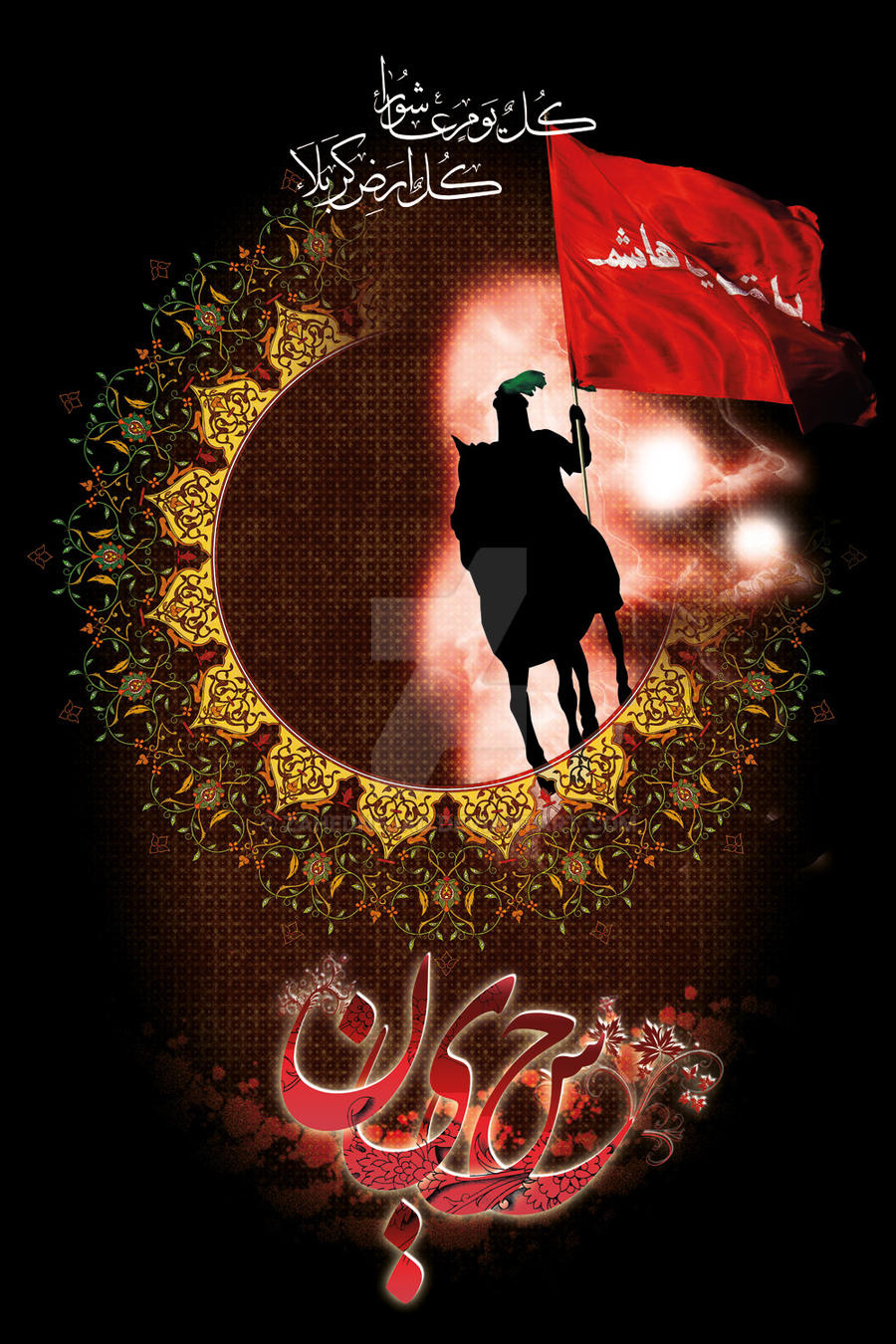 Non Muslim Perspective On The Revolution Of Imam Hussain: Moharram Favourites By Ninab-art On DeviantArt