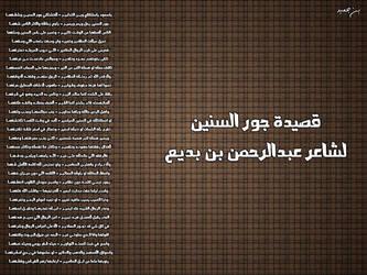 AbdulRahman bin Badie by Linux4SA