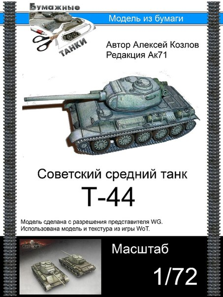 T-44 M1:72 rescalable to M1:50 by Raven-Al
