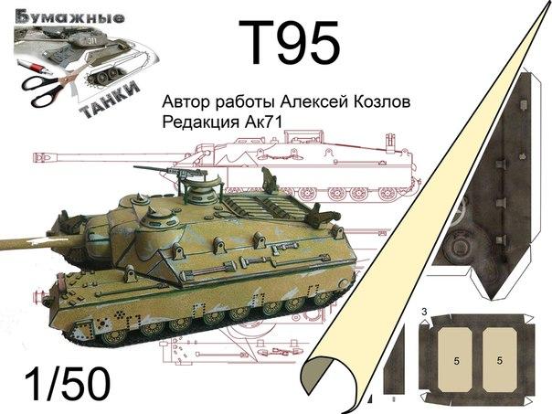 T28/T95 M1:50 by Raven-Al
