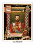 Romanov 3