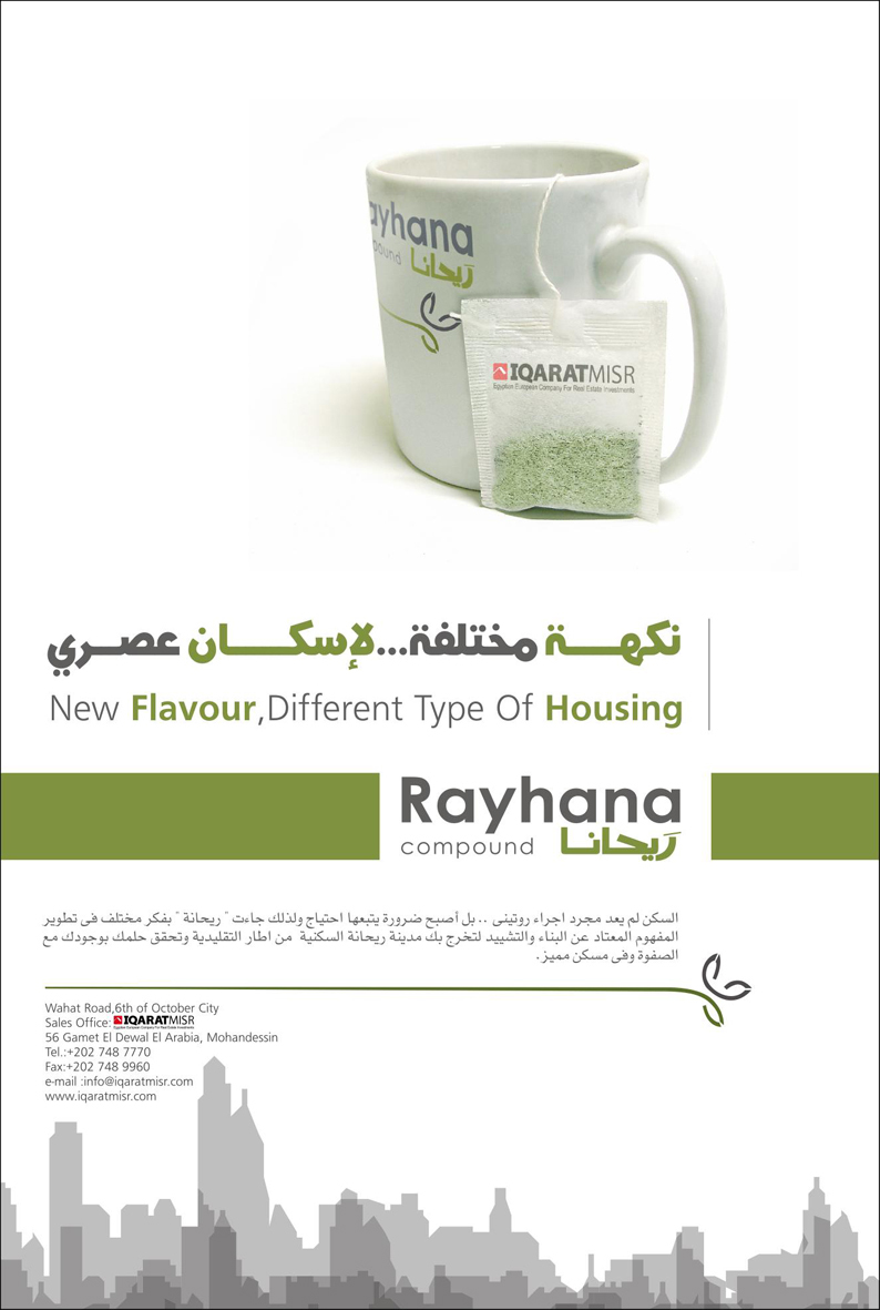 rayhana Res. 08 by ahmedbahey