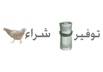 Save Money, Buy Chickens by r0za