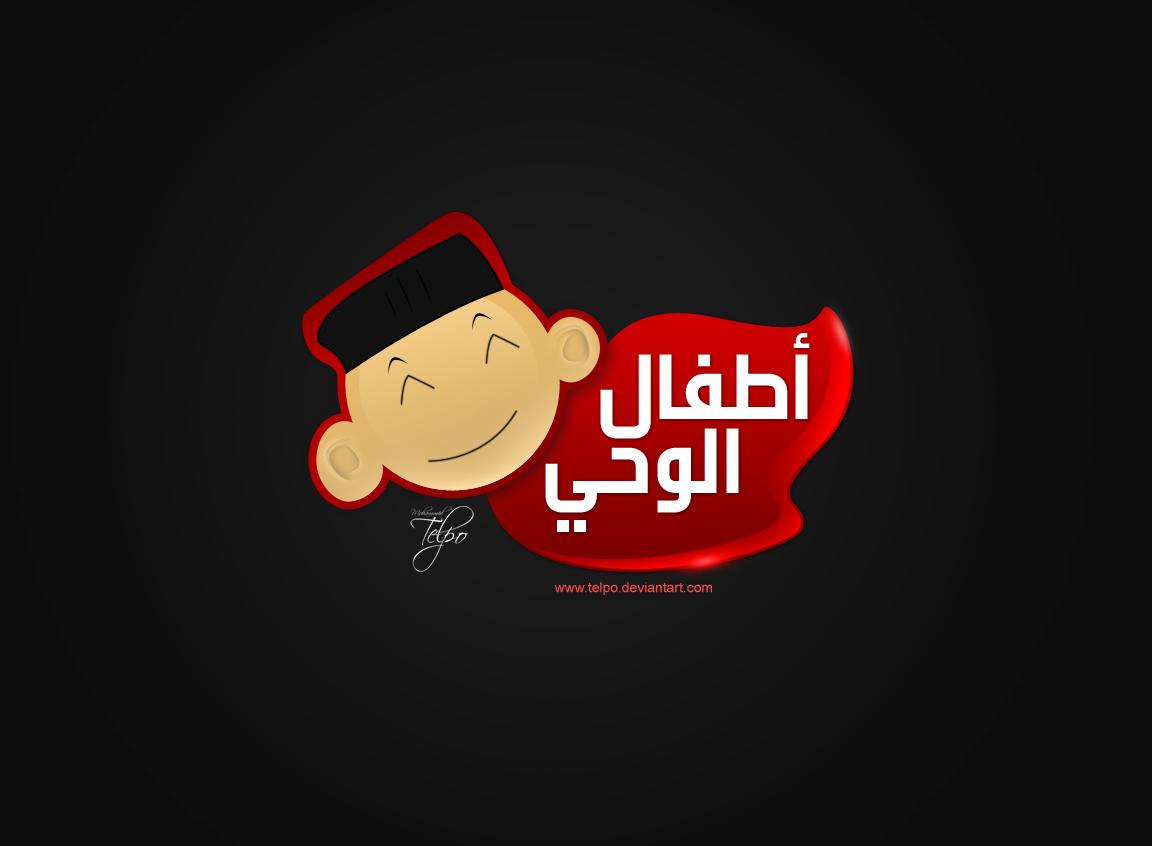 Atfal Alwa7i by Telpo