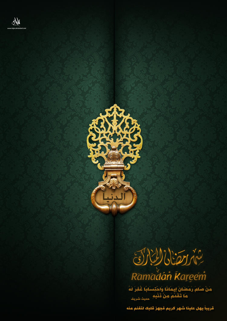 Ramadan .... Soon by Telpo