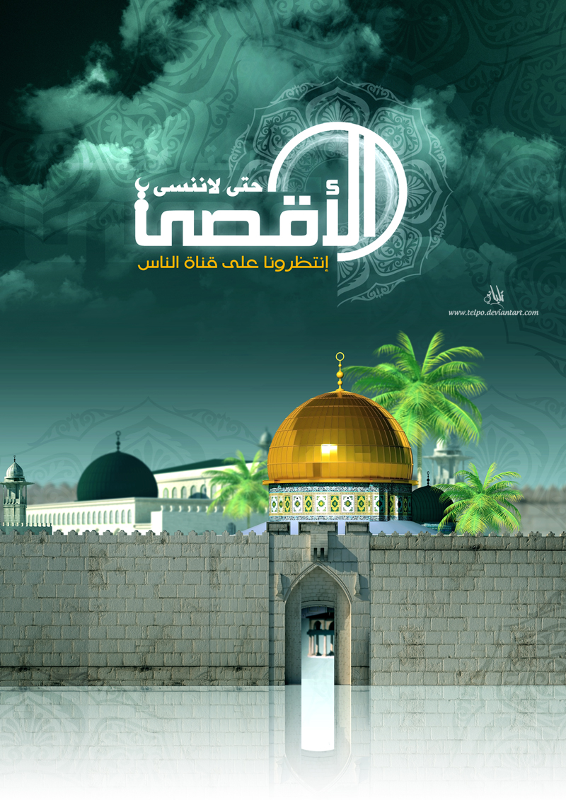 Image Of 3d Islamic Wallpaper Al Aqsa Mosque