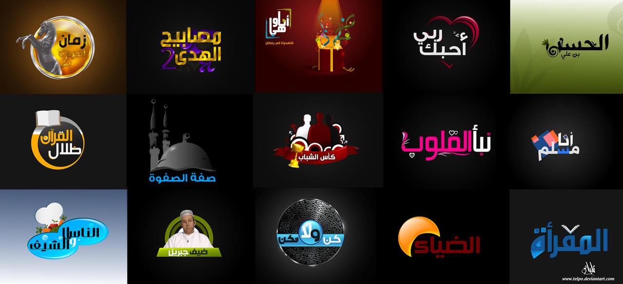 Ramadan logos 2009 by Telpo