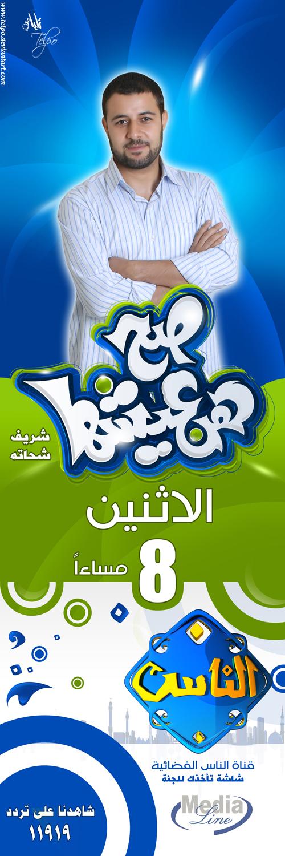 Han3esha Sa7 Banner by Telpo