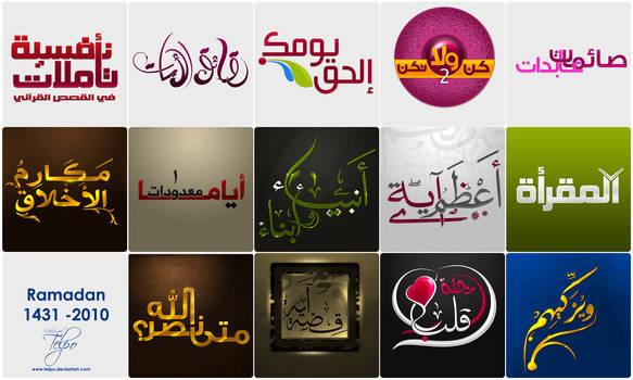Ramadan Pro Logos 2010