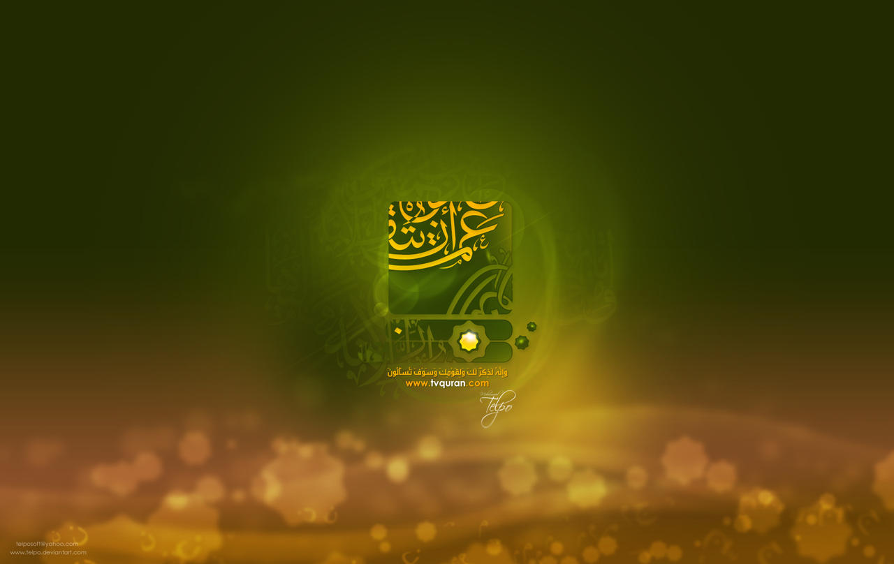 Quran TV logo by Telpo