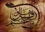 Arabic Calligraphy2