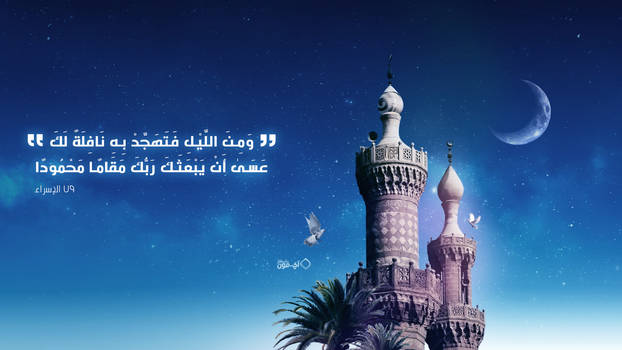 Ramadan Tahjood and Qyam