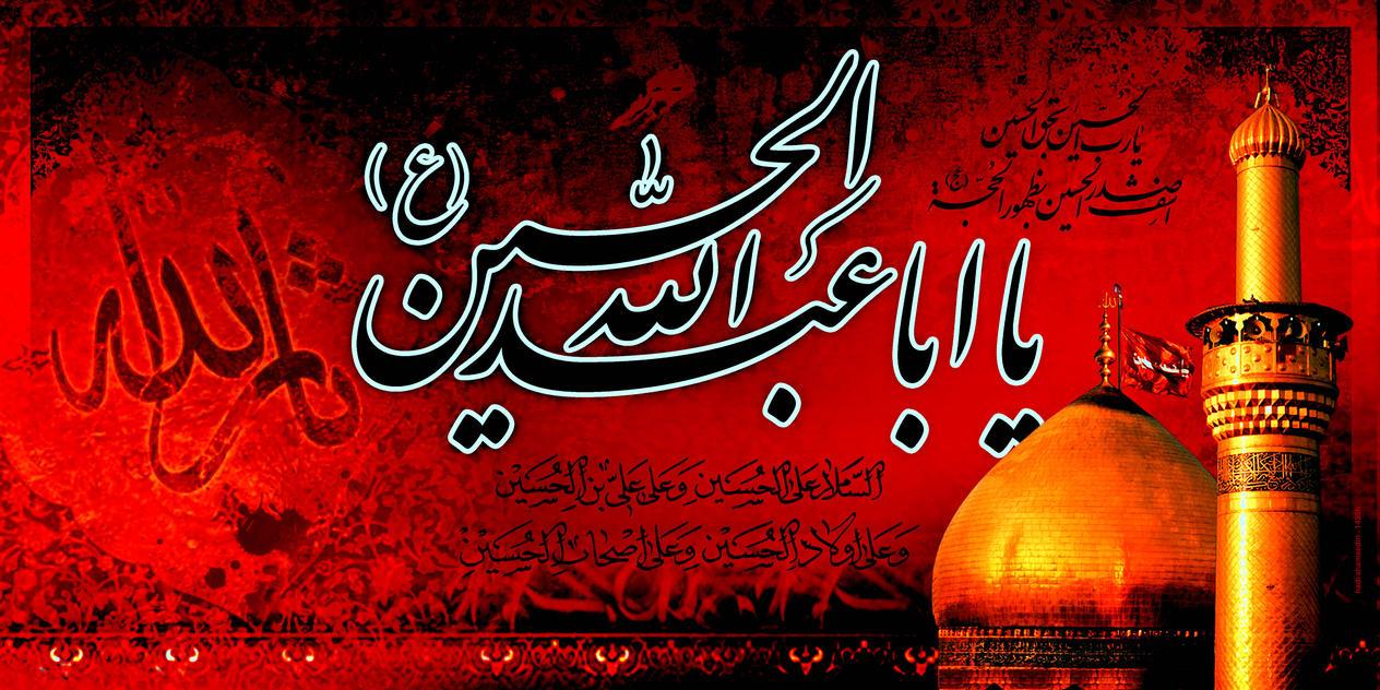 Image result for ashura banner