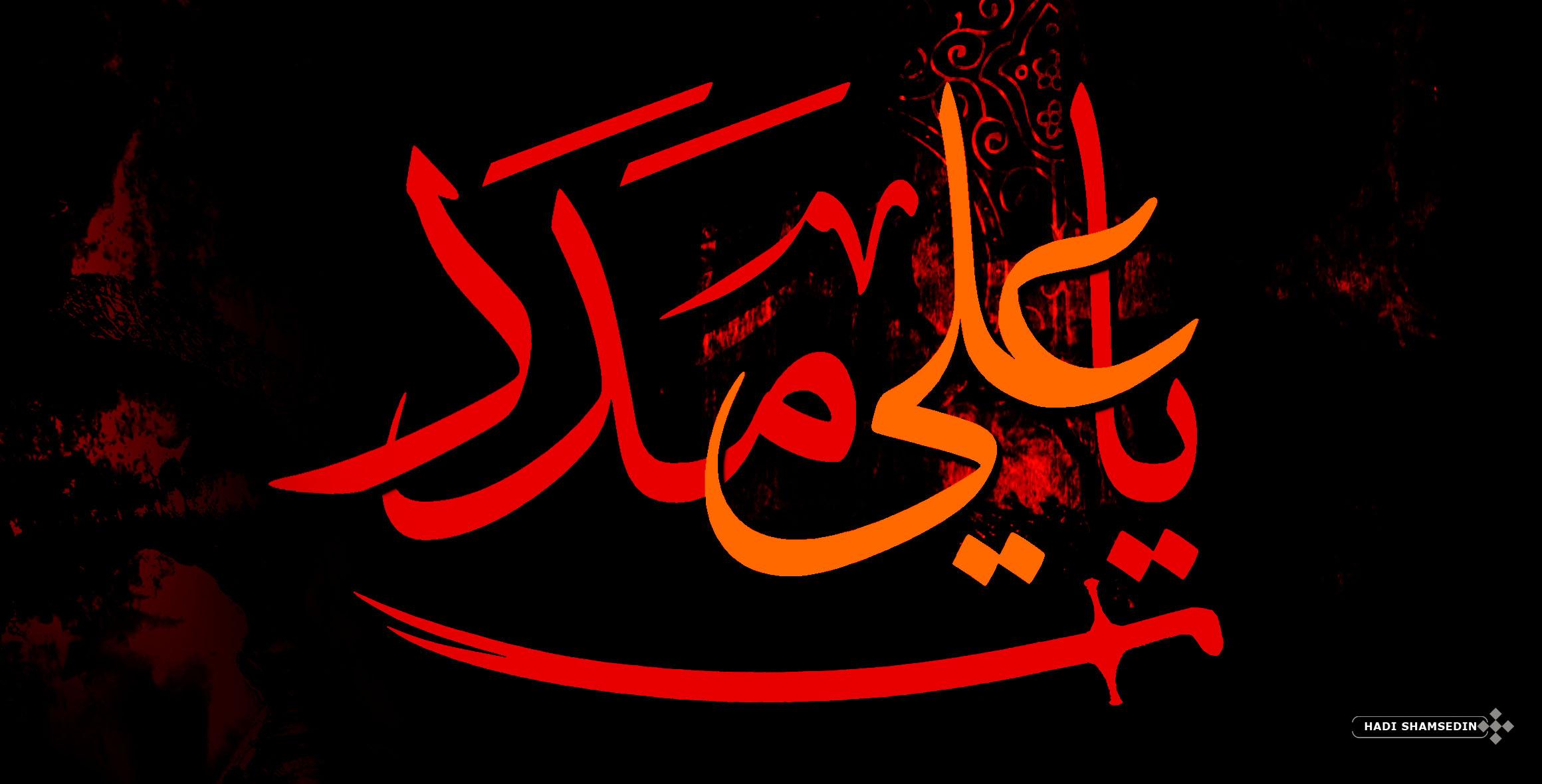 Ya ali madad by hadishamsedin on deviantart - Ya ali madad wallpaper ...
