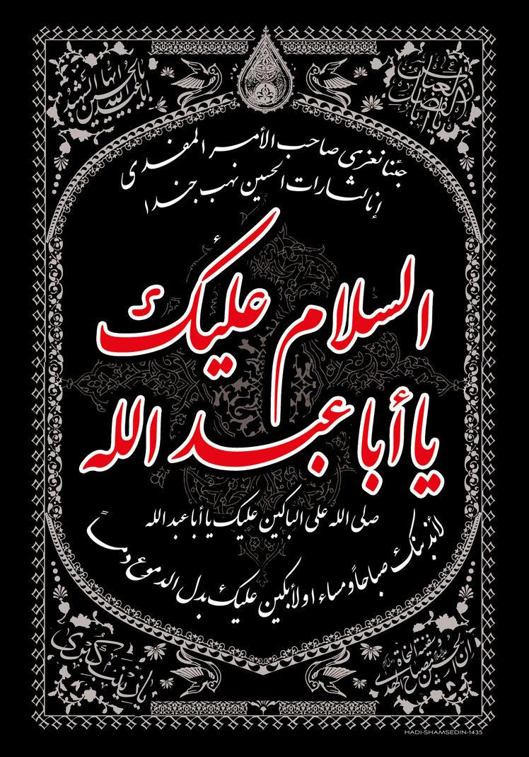 ASHURA-POSTER-1 by hadishamsedin