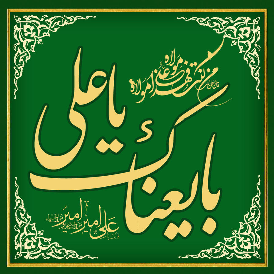 AL-GHADIR-1435H by hadishamsedin