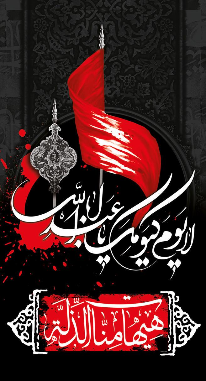 Moharam1436H by hadishamsedin