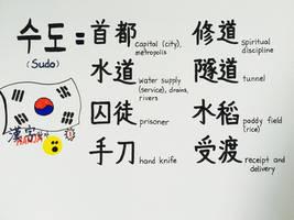 Korean Sudo has some vocabularies!? Be careful!