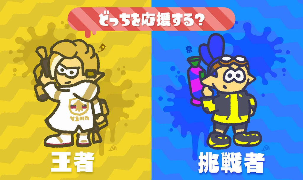 Splatfest Champion vs Challenger by Trying-to-Draw