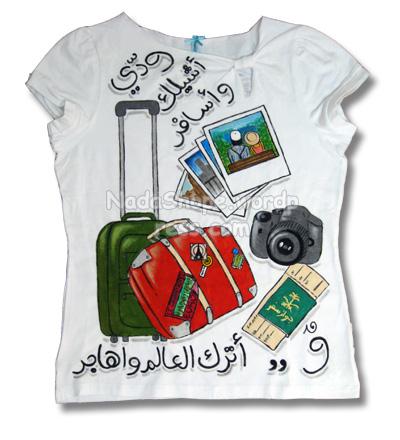 سعوديه حلمها رسامه مبدعهةالصراحه Ruba_Front_by_Nada_M