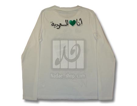 love ksa back by Nada-Muhammad