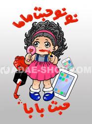 cute girl by Nada-Muhammad