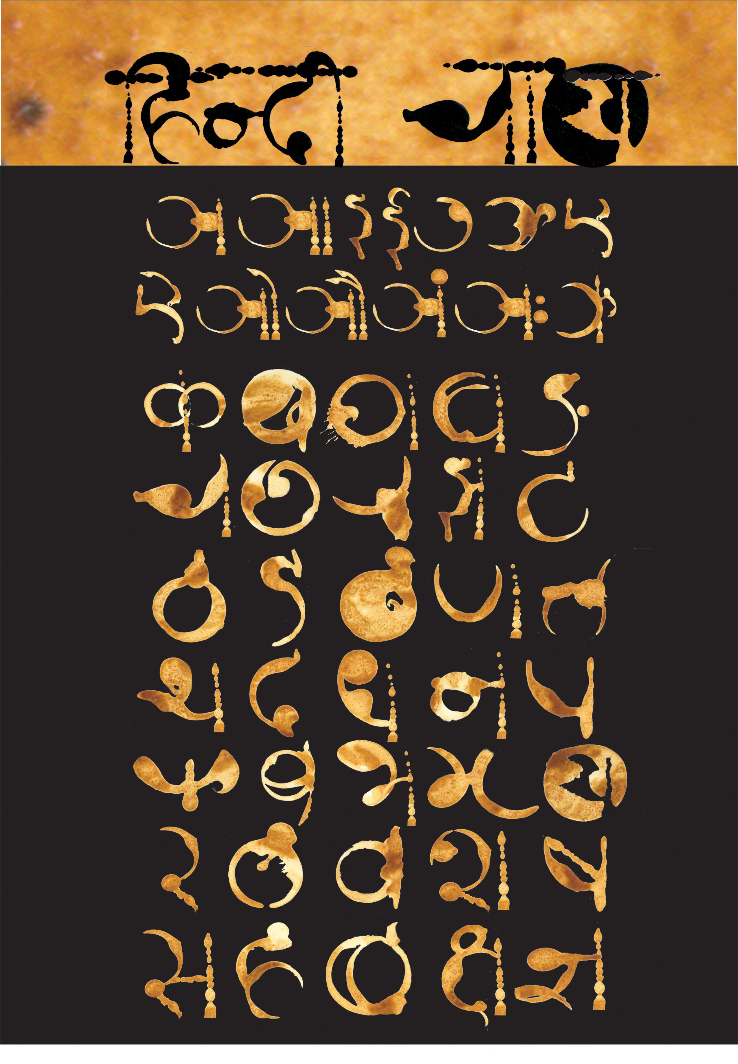 Free download marathi font shivaji 05