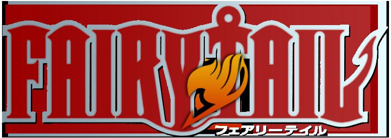 [HILO DE CONVERSACIÓN]  AMV's, Openings and Endings showcase Fairy_tail_logo_render_by_gokuderaminami-d4ys0y1
