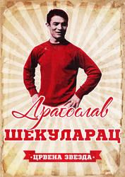Dragoslav Sekularac!