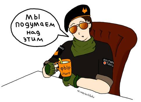 MILITAKU mem