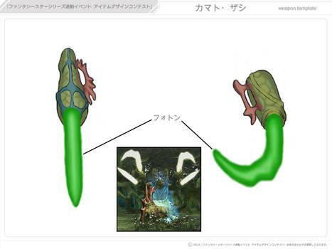 PSU Weapon Design -02-