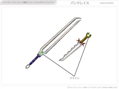 PSU Weapon Design -04-