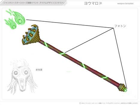 PSU Weapon Design -07-