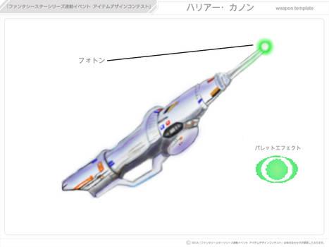 PSU Weapon Design -09-