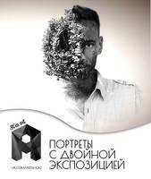 Double Exposure Portrait #1 by Aleksandrsereda