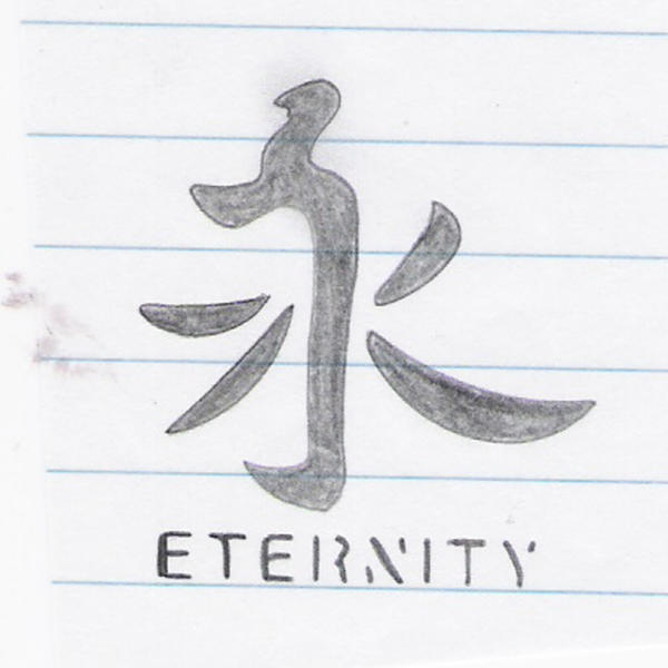 Chinese Eternity Symbol By Creamshadowfan On Deviantart