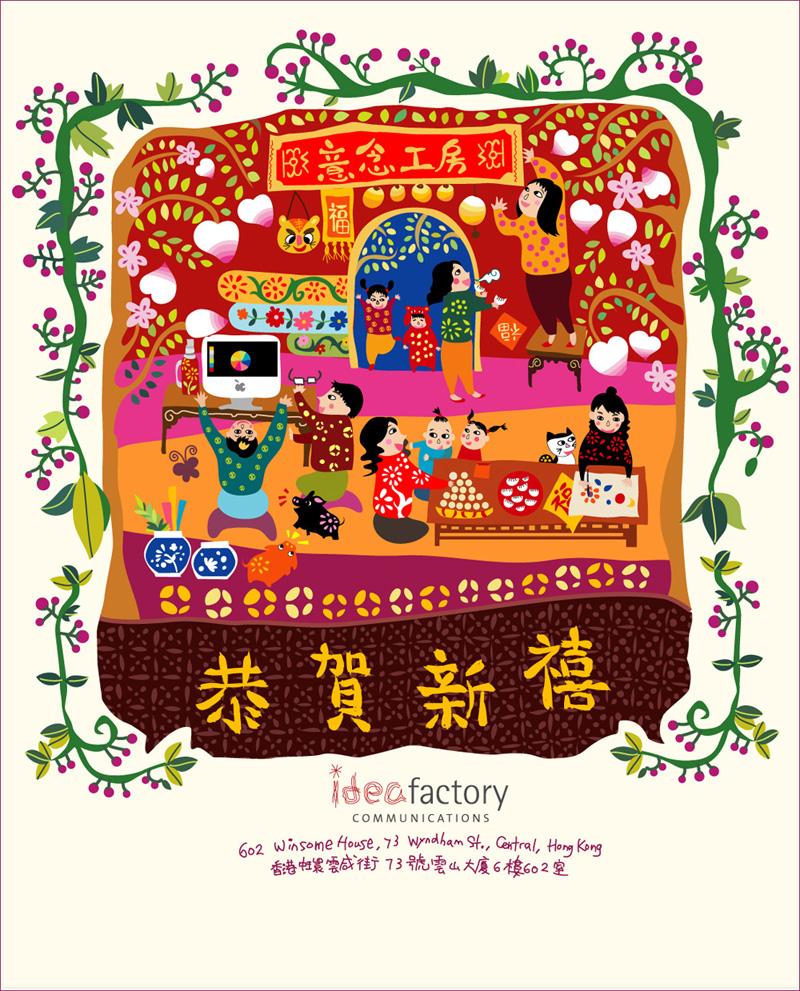 Lunar New Year Ecard by lulumae