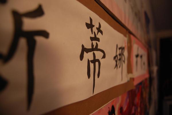 Chinese Symbol, love ya China by PrincessKanyo