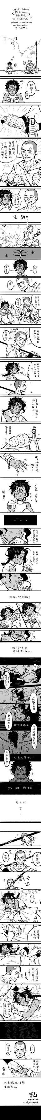 Young Red Lotus comic-Onigiri. by freestarisis