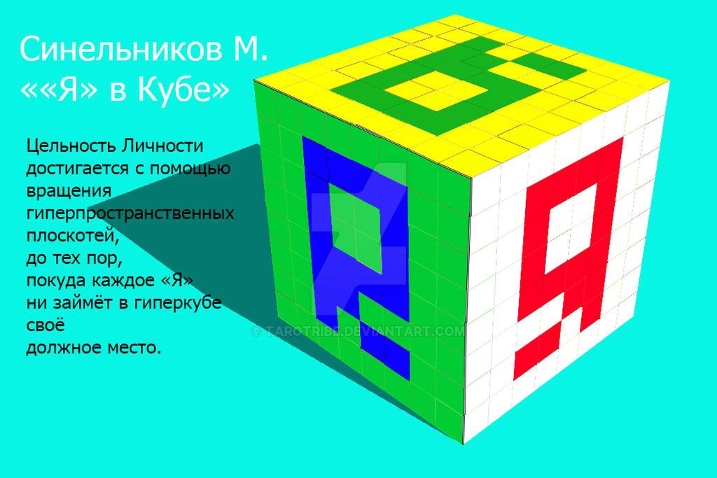 Ego Cube by tarotribe