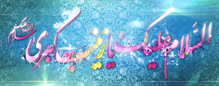 Birth Of Zaynab(S)