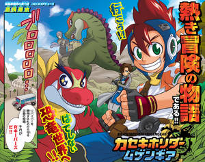 Fossil Fighters Frontier - Japanese Manga Ad