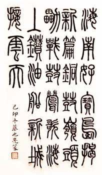 Chinese Calligraphy Ancient Style