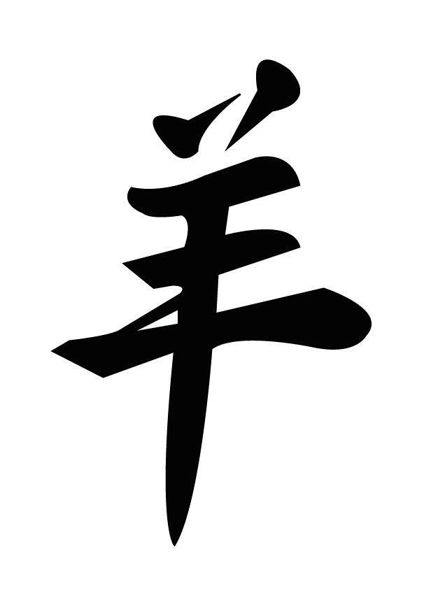 Chinese Symbol For Goat Illustration Vector By Creativedyslexic On
