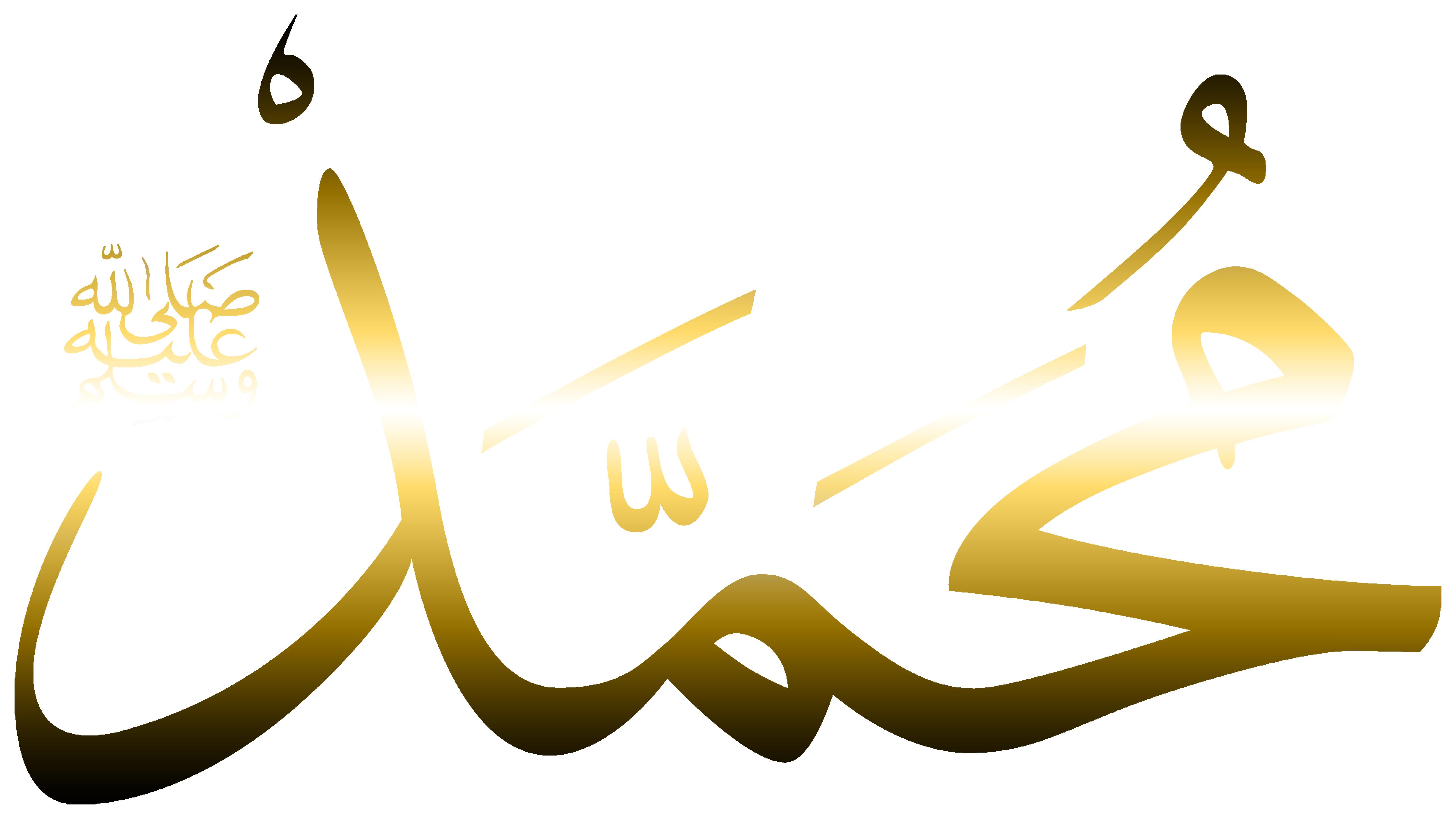 pin allah muhammad name - photo #18