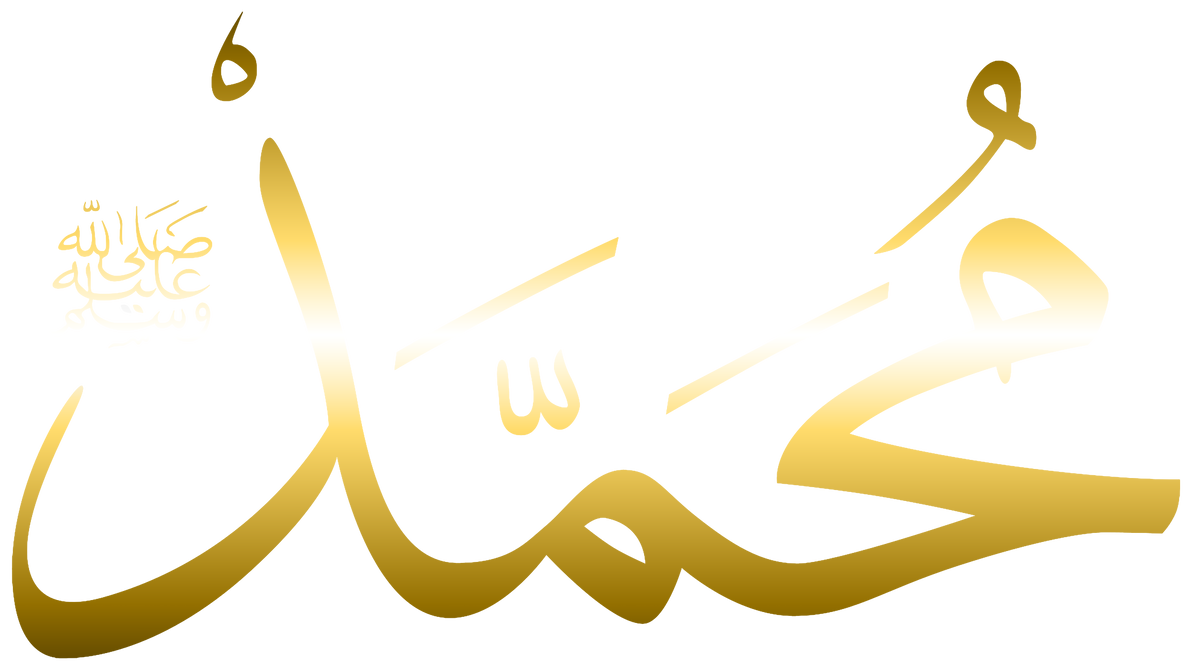 the_prophet_muhammad__pbuhahp__name_gold