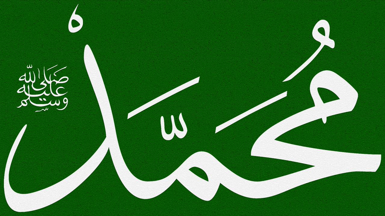 pin allah muhammad name - photo #1