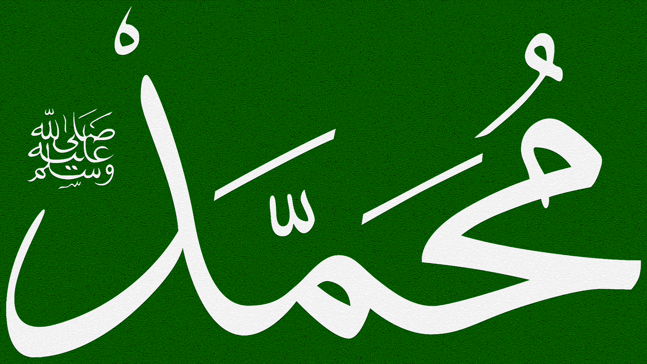 The Prophet Muhammad (PBUHAHP) Name Green Mosaic by Sheikh1