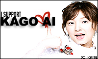 I Support Ai Kago by kangwho